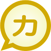 Katakana to Kanji MessagEase