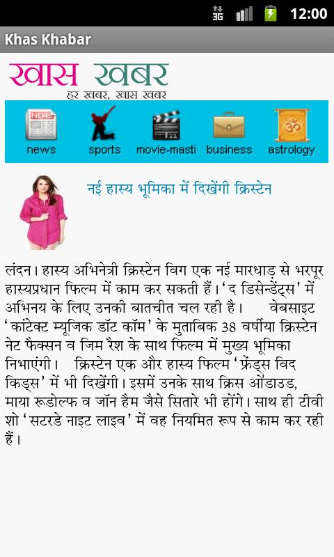 Khas Khabar - screenshot