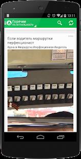 Pikabu - screenshot thumbnail