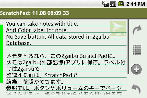 2gaibu ScratchPad 1.4.2 Windows u7528 4