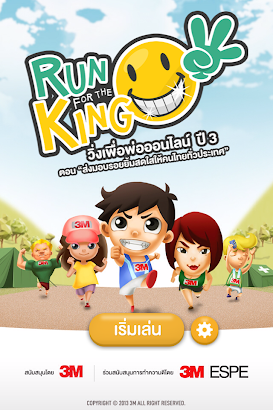 Run For The King III- image