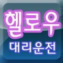 헬로우대리 logo