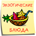 Exotic dishes Recipes icon