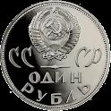 Юбилейные монеты СССР. Pro