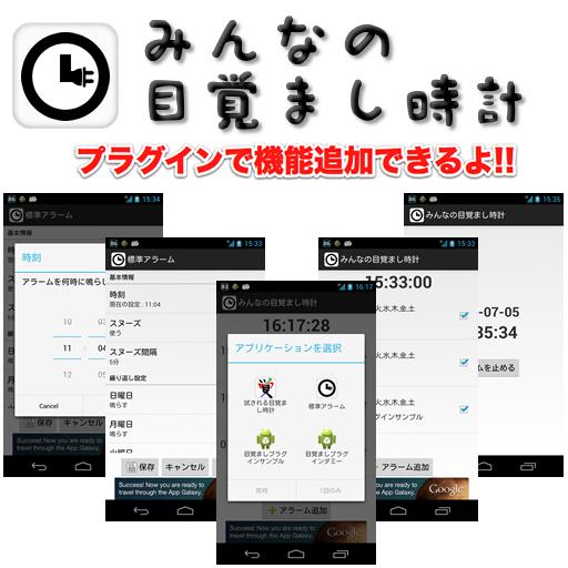 みんなの目覚まし時計 生活 App Store-愛順發玩APP
