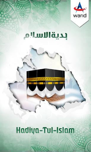 Warid-Hadiya-tul-Islam