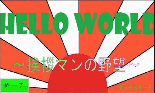 HELLO WORLD 1.0 Windows u7528 1