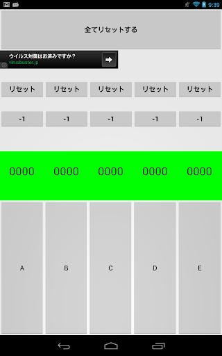 玩工具App|カウント君一号(新)免費|APP試玩