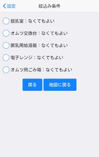 玩免費工具APP|下載赤ちゃん施設検索 app不用錢|硬是要APP