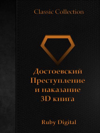 Преступление и наказание 3D