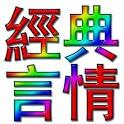 [繁體]樓采凝言情小說195本(下) icon