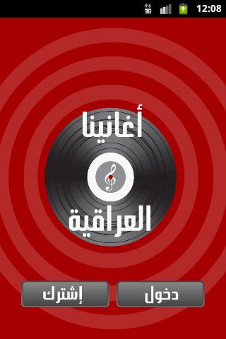 اغانينا العراقية