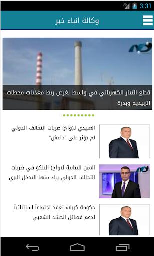وكالة انباء خبر