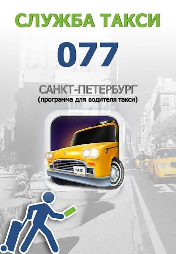 Такси 077 водитель V2