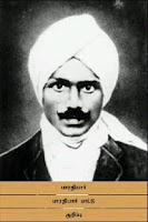 Screenshot of Bharathiyar Paattu (Tamil)