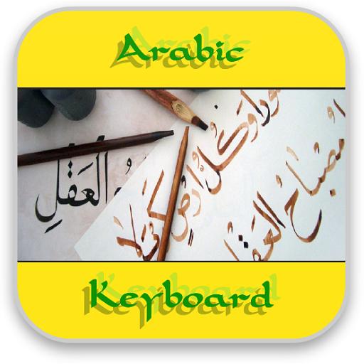 阿拉伯語鍵盤