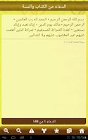 Screenshot of الدعاء من الكتاب والسنة