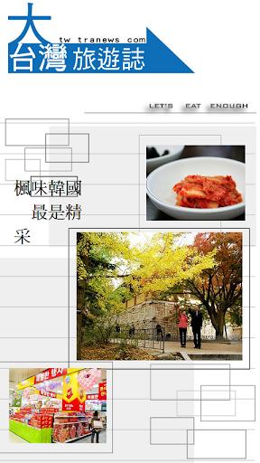玩旅遊App|枫味韩国 最是精采免費|APP試玩