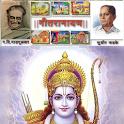 Geet Ramayan Audio - गीतरामायण icon