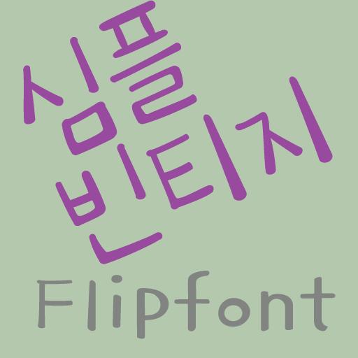 365SimpleVintage Kor FlipFont LOGO-APP點子