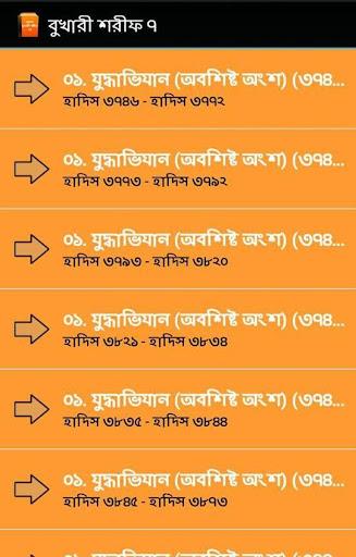 বাংলা বুখারী শরীফ ৭ম