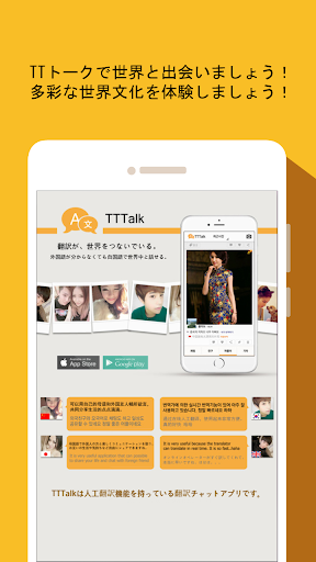 TTトーク(TTTalk)