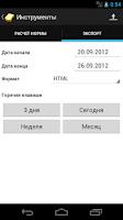 Screenshot of Бутерброд