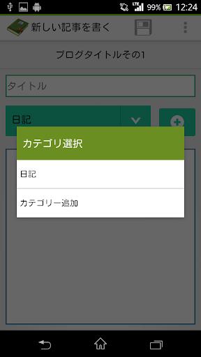 【免費社交App】SeesaaBlogLite-APP點子