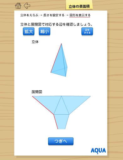 立体の表面積 さわってうごく数学「AQUAアクア」