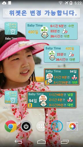 BabyTime 아기 수유 육아