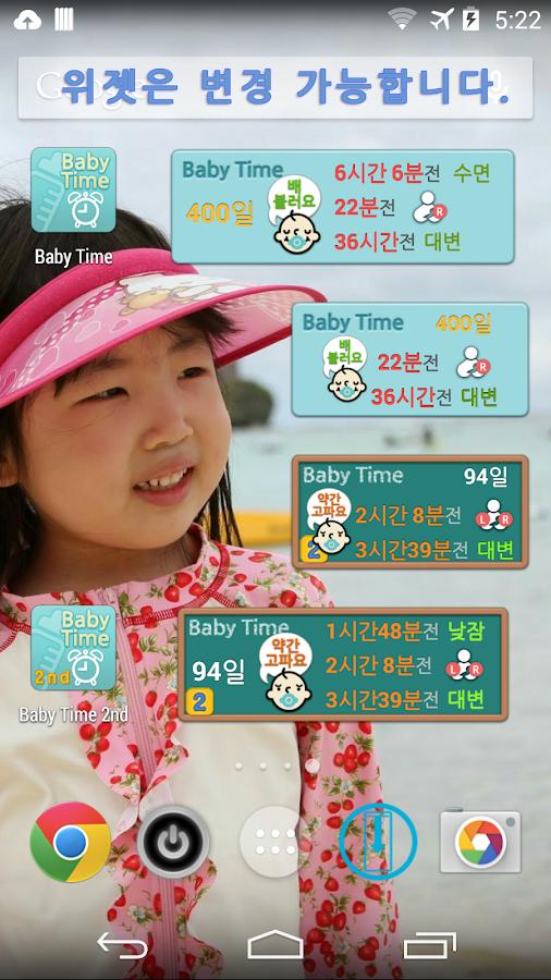 BabyTime 아기 수유 메모 - screenshot