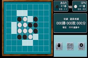 Screenshot of なんてたってリバーシ(無料) by GMO