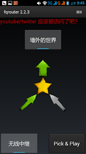 fqrouter2:免费翻墙不用ROOT - screenshot thumbnail