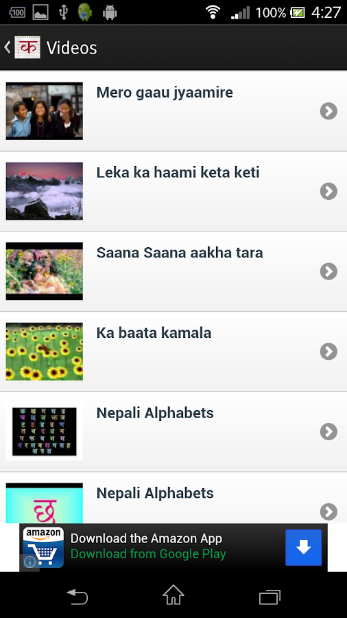Nepali Guru - Barnamala + more- screenshot