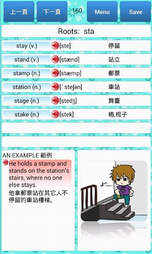 【免費教育App】英文圖像背單字-字根字群-APP點子