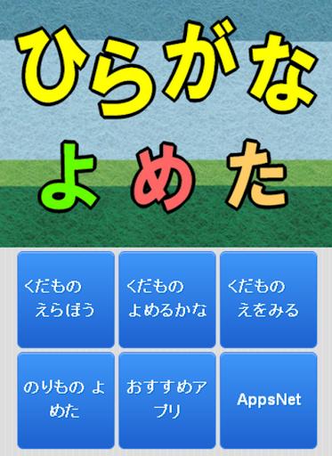 ひらがな よめた:3才4才5歳向けひらがな練習キッズアプリ