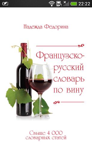 FR-RU словарь по вину