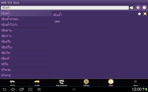 玩免費書籍APP 下載Khmer Thai dictionary app不用錢 硬是要APP