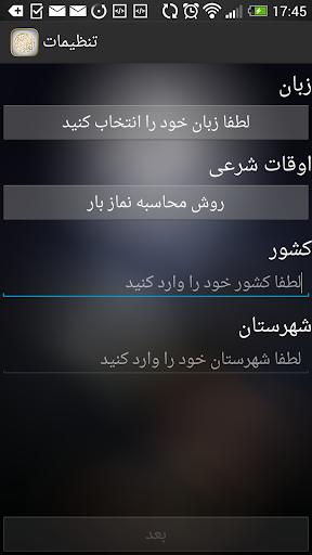 اوقات شرعی قرآن