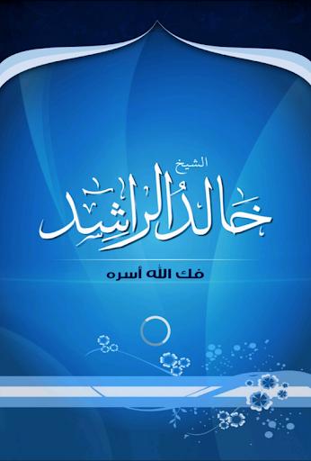 الشيخ خالد محمد الراشد