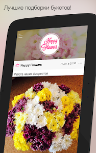 Happy Flowers screenshot 4