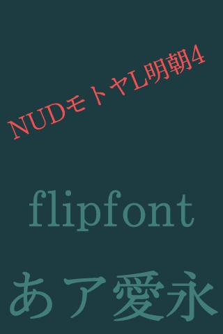 モトヤ明朝 日本語 FlipFont