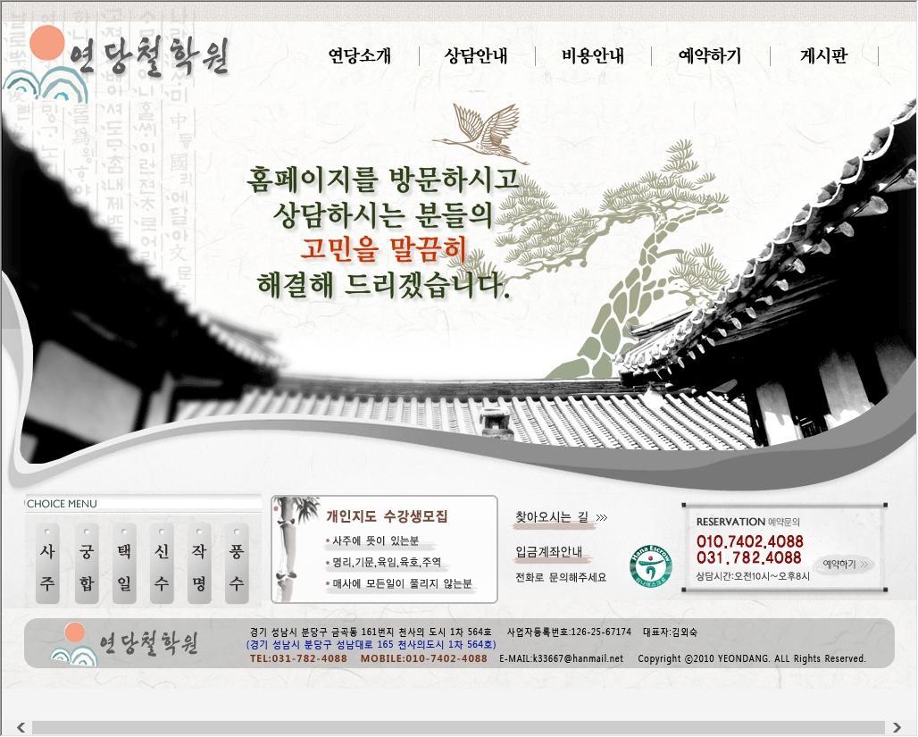 연당철학원 - screenshot