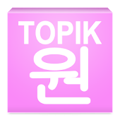 TOPIK ONE - Intermediate