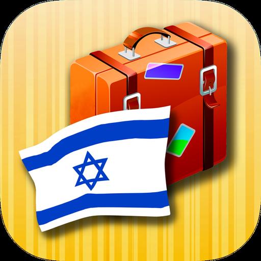 Hebrew phrasebook