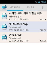 사이냅 뷰어 아래아한글 에디션- screenshot thumbnail