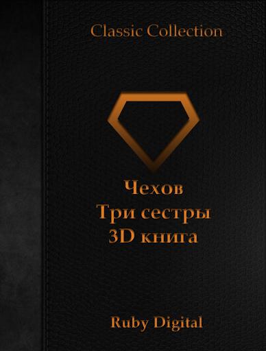 Чехов - Три сестры 3D книга