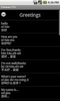 Screenshot of Chinese Dictionary and TTS