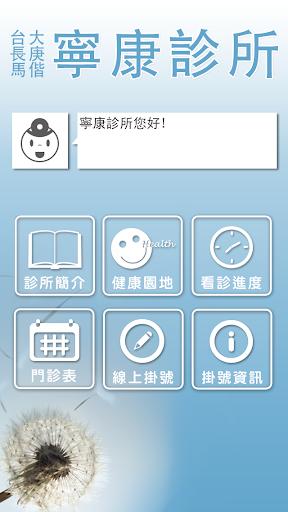 【免費醫療App】寧康聯合診所-APP點子