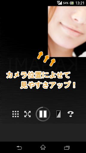KAGAMI(ミラー☆鏡アプリ)